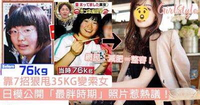 日模公開「最胖時期」照片惹熱議!靠7招狠甩35KG變索女,網民:減肥=整容!