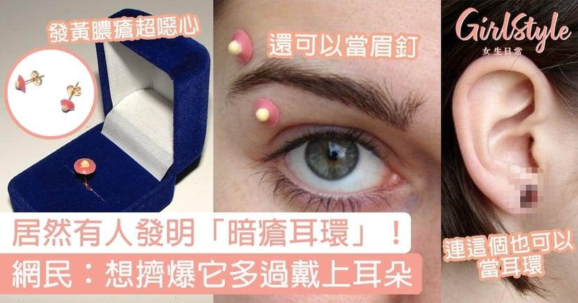 居然有人發明「暗瘡耳環」! 發黃的膿瘡超噁心,網民:想擠爆它多過戴上耳朵!