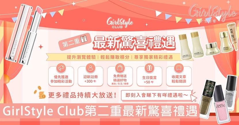 GirlStyle Club第二重驚喜!3步輕鬆做會員 免費贏取編輯部精選彩妝/美甲/護膚好物