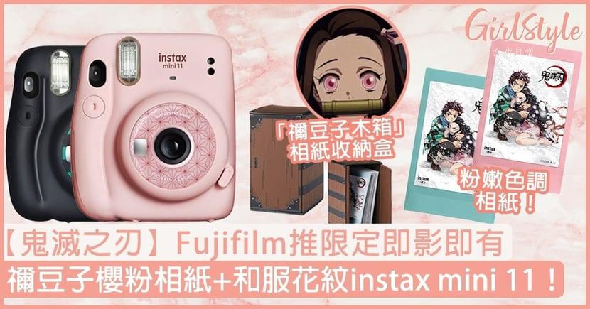 【鬼滅之刃】Fujifilm推限定即影即有相機!禰豆子櫻粉相紙+和服花紋instax mini 11!