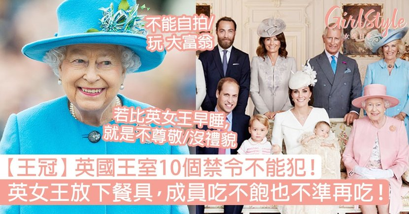 【王冠】英國王室10個禁令不能犯!英女王放下餐具,吃不飽也不準再吃!