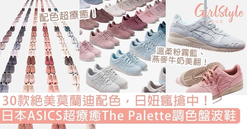 日本ASICS推「The Palette調色盤」波鞋!30款超療癒莫蘭迪配色,日妞瘋搶中!