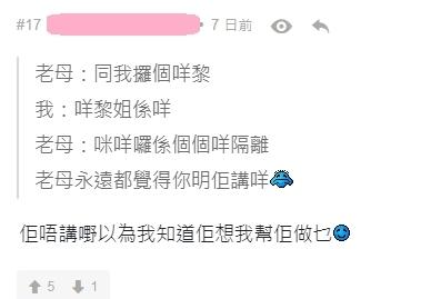 【媽媽奇怪邏輯】有網民更分享了媽媽叫他幫忙時,總是給予不清不楚的指示