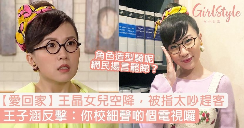 【愛回家】王晶女兒空降演「蔡玉皎」被指太吵趕客,王子涵反擊:你校細聲啲個電視囉
