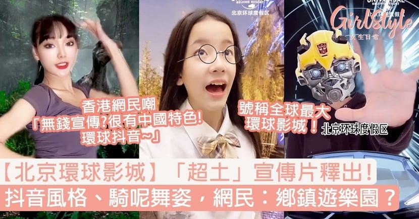 【北京環球影城】「超土」宣傳片釋出!抖音風格、騎呢舞姿超嚇人,網民:睇完要洗眼