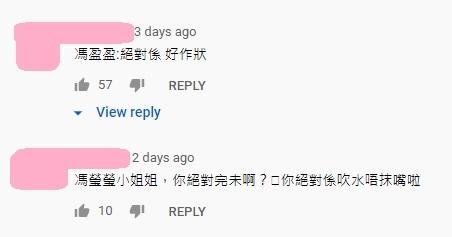 網民看到馮盈盈在訪問時的回應及態度,都紛紛表示好作狀:「馮瑩瑩小姐姐,你絕對完未啊?你絕對係吹水唔抹嘴啦」