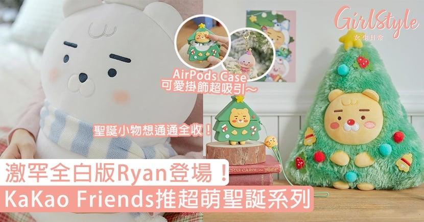激罕全白版Ryan登場!KaKao Friends推超萌聖誕系列,聖誕小物想通通全收!