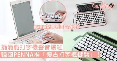 韓國PENNA推「復古打字機鍵盤」!擁清脆打字機聲音爆紅,撥桿竟然還有這個功能?