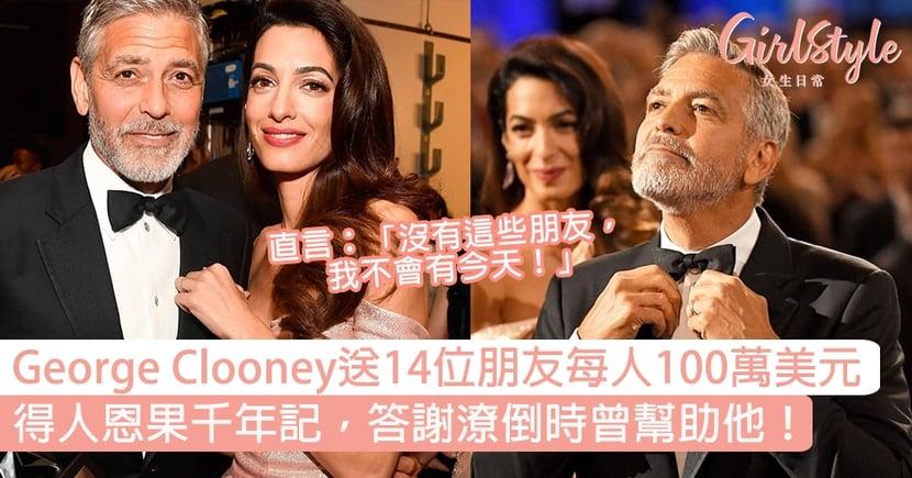 得人恩果千年記!George Clooney送14位朋友每人100萬美元,答謝潦倒時曾幫助他!