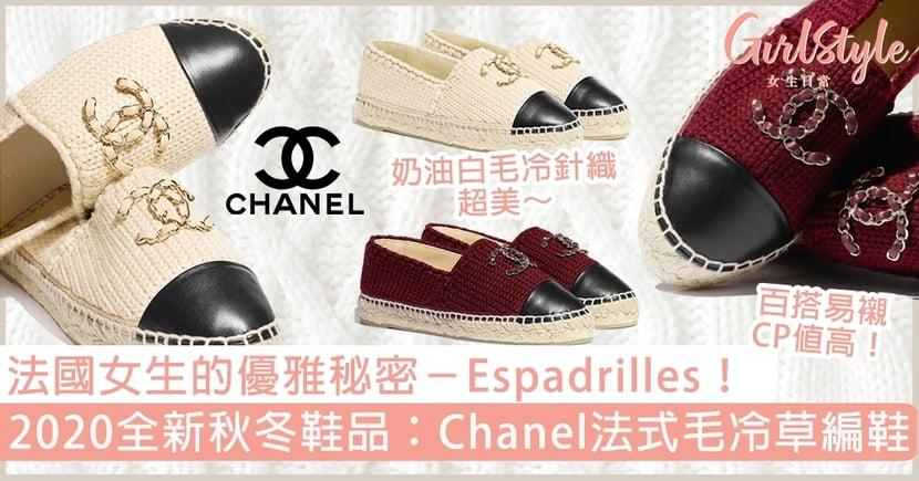Chanel推全新「法式毛冷針織草編鞋」!2020必入秋冬新品,百搭易襯CP值極高!