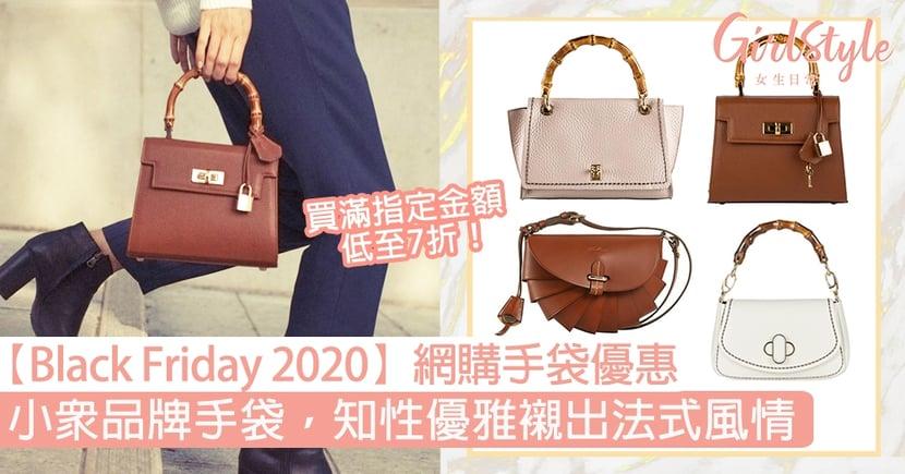 【Black Friday 2020】網購小眾品牌手袋!知性優雅設計不撞款,襯出法式風情
