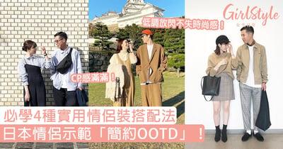 日本情侶示範「簡約OOTD」!必學4種實用情侶裝搭配法,低調放閃不失時尚感!