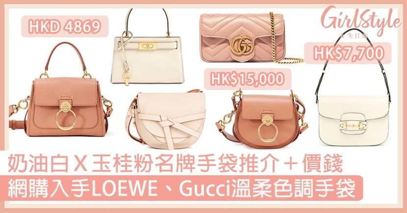 奶油白X玉桂粉色名牌手袋推介+價錢!網購入手LOEWE、Gucci溫柔色調手袋