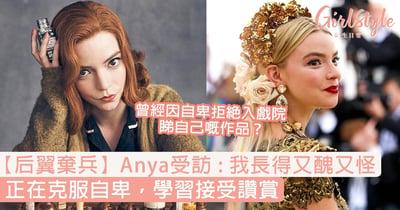 【后翼棄兵】Anya自言「樣衰」?曾拒絕入戲院看自己的作品,正克服自卑學習接受讚賞