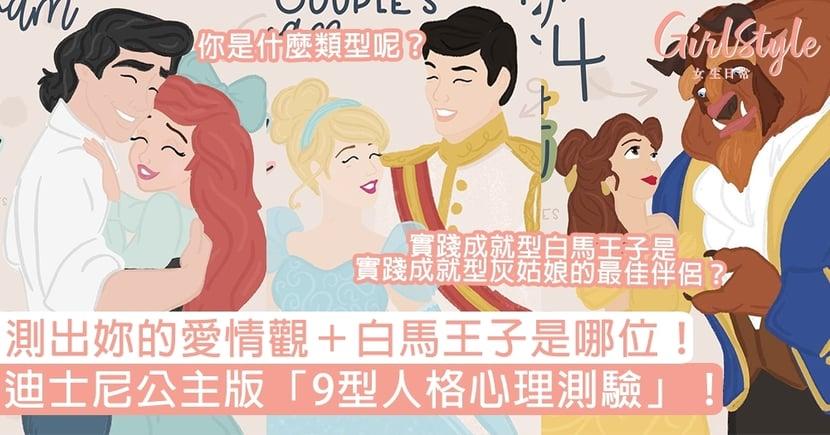 迪士尼公主版「9型人格心理測驗」!測出妳的愛情觀+白馬王子是哪位!