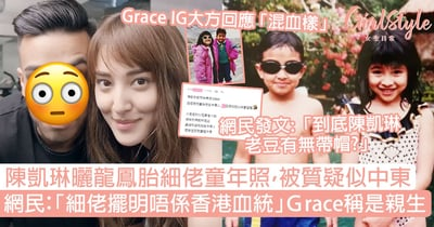 陳凱琳曬龍鳳胎細佬童年照,網民:細佬擺明唔係香港血統!Grace稱是親生!