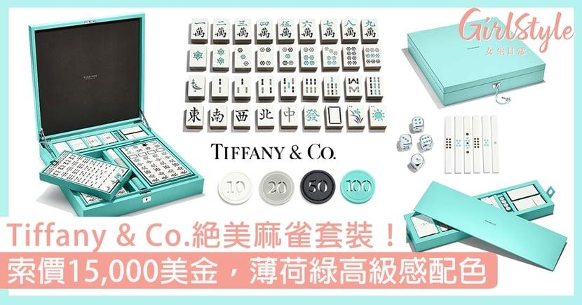 Tiffany & Co.夢幻麻雀套裝!索價15,000美金,絕美薄荷綠高級感配色!