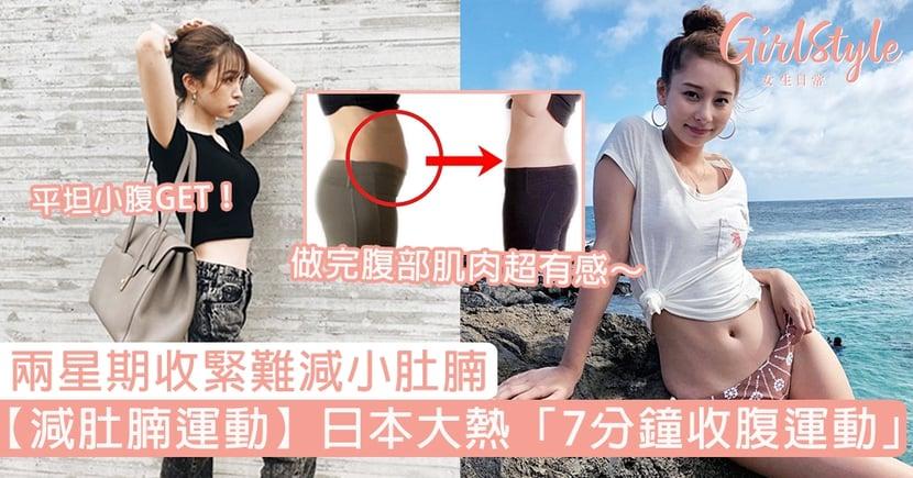 【減肚腩運動】日本大熱「7分鐘收腹運動」!兩星期收緊難減小肚腩,平坦小腹GET!