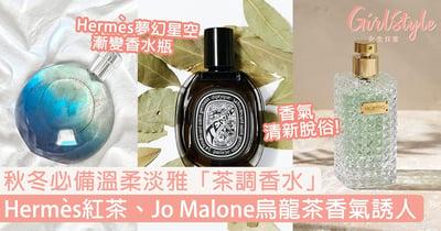 【2020秋冬香水】必備溫柔淡雅「茶調香」!Hermès柑橘紅茶、Jo Malone烏龍茶香氣誘人