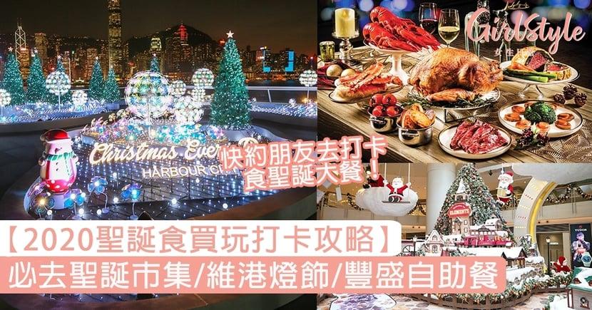 【2020聖誕食買玩打卡攻略】聖誕市集、維港燈飾、精選自助餐同禮物籃!