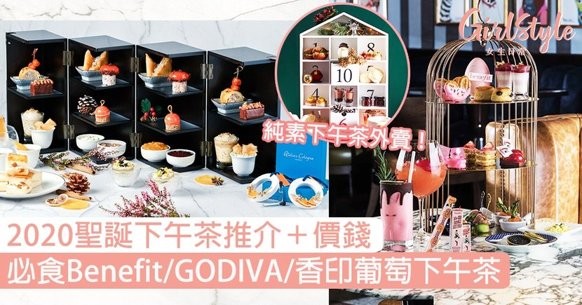 2020聖誕下午茶推介+價錢!必食Benefit/GODIVA香印葡萄/冬日庭園之戀下午茶