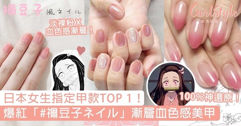 日本IG爆紅「#禰豆子美甲」!淡裸粉X血色感漸層超顯白,指尖散發溫柔氣質!