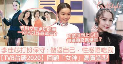 【TVB台慶2020】李佳芯打扮保守:性感唔啱我,做返自己!回顧Ali高貴禮服造型