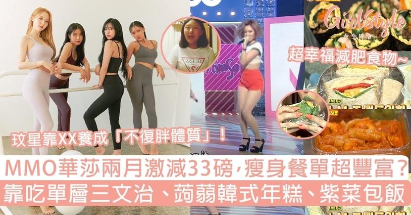 【減肥餐單】MAMAMOO華莎兩月減33磅!靠吃單層三文治、紫菜包飯,餐單超豐富!