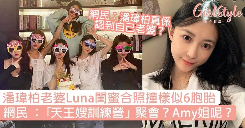 潘瑋柏老婆Luna閨蜜合照撞樣激似6胞胎!網民:天王嫂訓練營聚會?Amy姐呢?