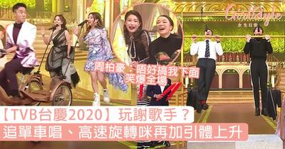 【TVB台慶2020】唱歌環節玩死歌手?追單車唱、高速旋轉咪,胡鴻鈞、周柏豪引體上升?