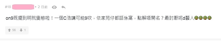 【男藝人生吞貓眼】認為連苑瓊丹也這樣說,可信性似乎也提高了:「得梁思浩講未必會信,但苑瓊丹都知」
