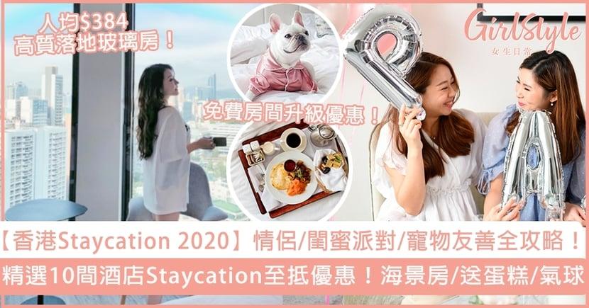 【香港Staycation 2020】精選10間酒店Staycation至抵優惠,情侶/閨蜜/寵物友善全攻略