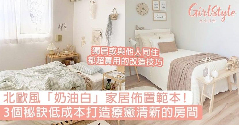 北歐風「奶油白」家居佈置範本!3個低成本秘訣,打造療癒舒適的房間〜