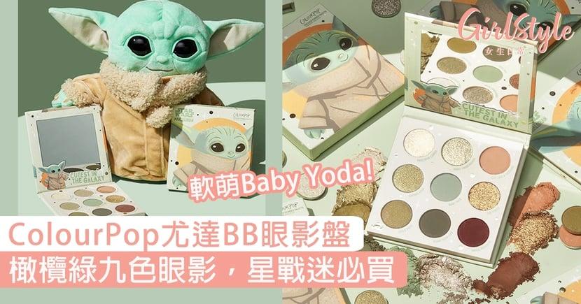 ColourPop推尤達BB眼影盤!橄欖綠九色眼影,Baby Yoda太軟萌星戰迷必買〜
