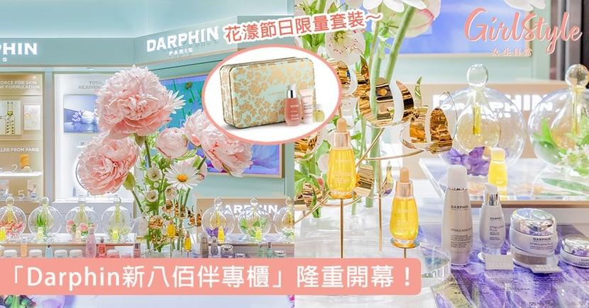 澳門購物熱點再+1!「Darphin新八佰伴專櫃」隆重開幕,花漾節日限量套裝必搶呀~
