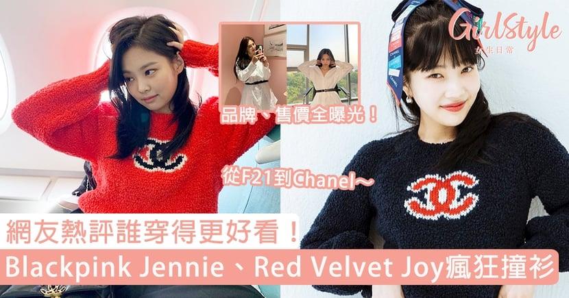 Blackpink Jennie、Red Velvet Joy瘋狂撞衫!從F21到Chanel,網友熱評誰穿得更好看!