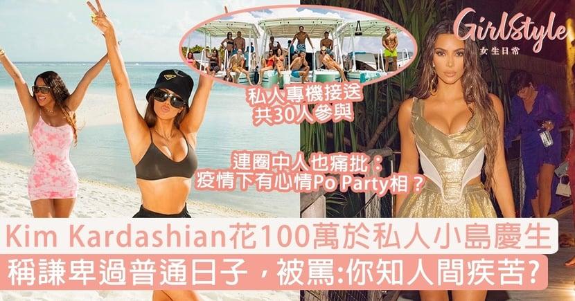 Kim Kardashian花100萬於私人小島慶生,稱「謙卑過普通日子」被罵:你知人間疾苦嗎?