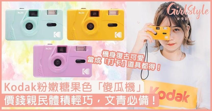 糖果色「Kodak M35傻瓜機」風靡日韓泰!價錢親民超易操作,柔霧色調復古可愛