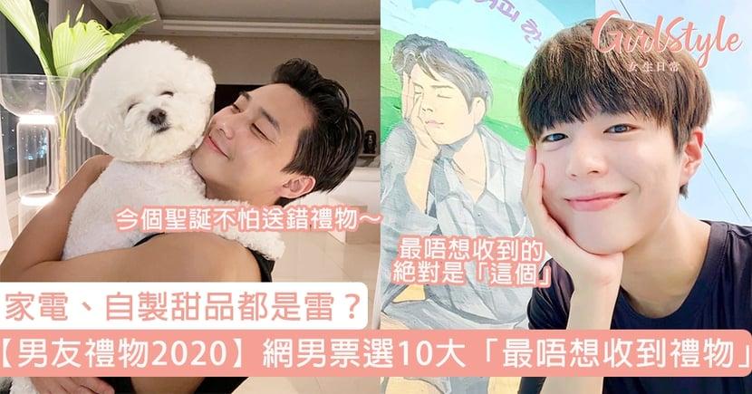 【男友禮物2020】網男票選10大「最唔想收到禮物」!家電、自製甜品都是雷?