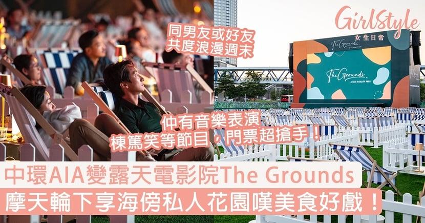 【香港好去處】中環AIA變浪漫戶外電影院The Grounds,摩天輪下享私人花園嘆美食好戲!