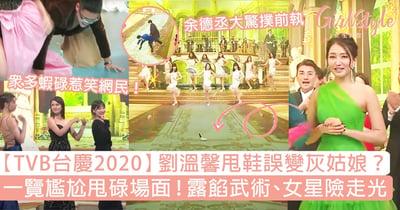 【TVB台慶2020】劉溫馨甩鞋誤變灰姑娘?一覽尷尬甩碌場面,露餡武術、女星險走光!