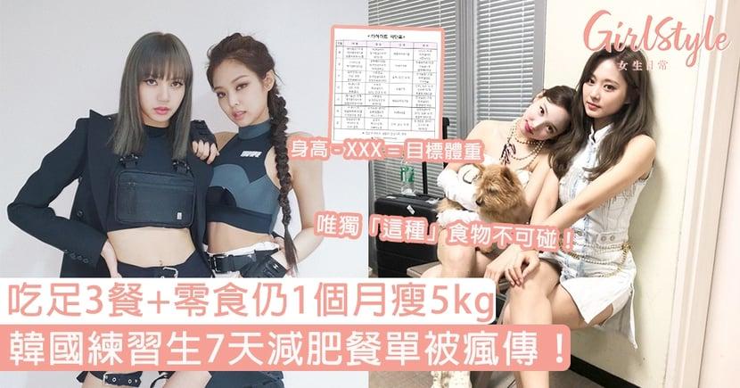 韓國練習生7天減肥餐單被瘋傳!吃足3餐+零食仍1個月瘦5kg,唯獨「這種」食物不可碰!