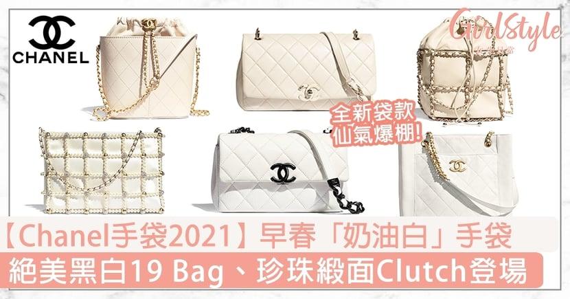 【Chanel手袋2021】早春「奶油白」袋款,絕美黑白19Bag、珍珠緞面Clutch登場!