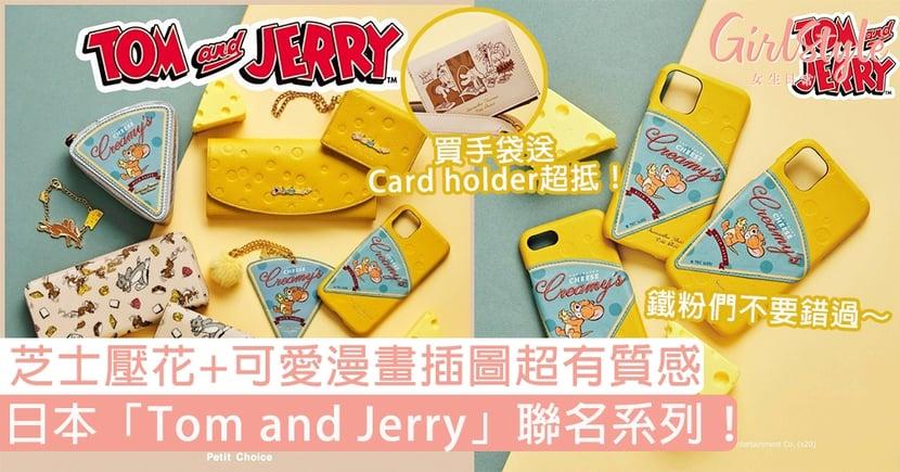 日本「Tom and Jerry」聯名系列!芝士壓花+可愛漫畫插圖超有質感,買手袋送Card holder超抵!