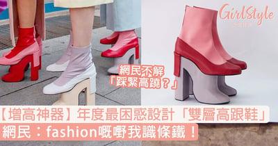 【增高神器】年度最困惑設計「雙層高跟鞋」惹熱議!網民:fashion嘅嘢我識條鐵