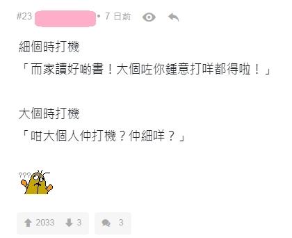 【媽媽奇怪邏輯】有網民就分享了另一段有趣的說話: 「細個時打機,媽:而家讀好啲書!大個咗你鍾意打咩都得啦!
