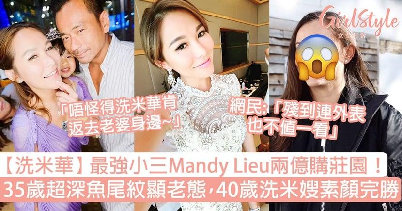 【洗米華】最強小三Mandy Lieu兩億購莊園!35歲近照超深魚尾紋顯老態!
