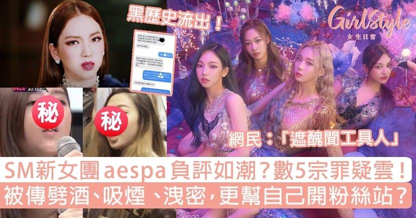 SM新女團aespa負評如潮?數5宗罪疑雲!被傳劈酒、吸煙、洩密,更幫自己開粉絲站?