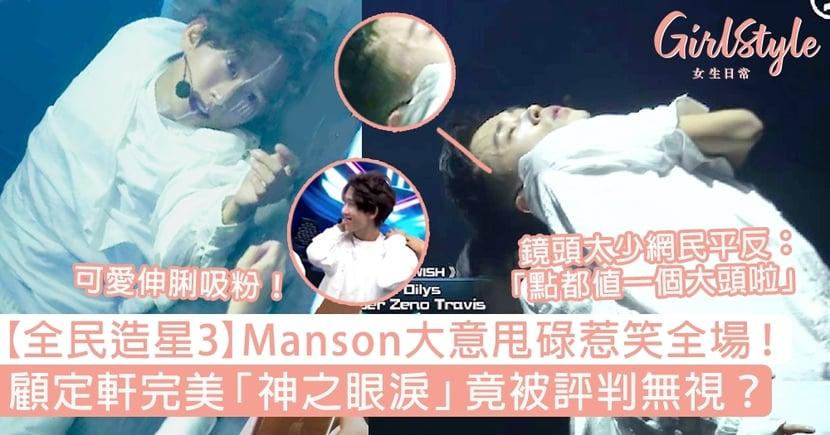 【全民造星3】Manson大意甩碌惹笑全場!顧定軒完美「神之眼淚」竟被評判無視?