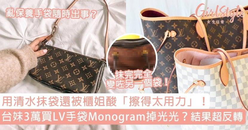 台妹3萬買LV手袋Monogram竟掉光光!清水抹袋都唔得?亂保養手袋隨時出事!
